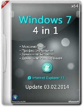 Windows 7 SP1 4in1 x64 Update 03.02.2014 [Ru]