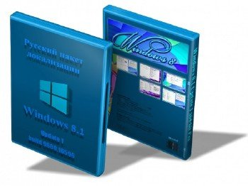 Русский пакет локализации Windows 8.1 Update 1 build 9600.16596 (64bit) (2014) [Rus]