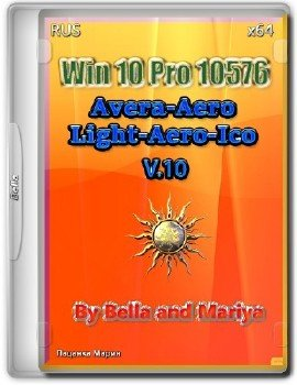 Windows 10 Pro 10576 (Avera-Aero-Light-Aero-Ico ) x64 By Bella and Mariya V.10 .(RU)..iso