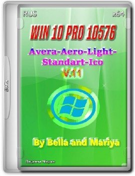 Windows 10 Pro 10576 (Avera-Aero-Light-Standart-Ico ) x64 By Bella and Mariya V.11 .(RU)..iso