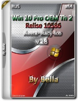 Windows 10 Pro OEM Th 2 Relise 10586 (Avera- Racy-Ico) x64 By Bella and Mariya V.18 .(RU)..iso