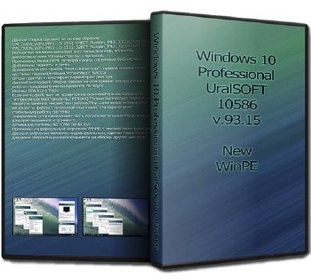 Windows 10 Professional UralSOFT 10586 v.93.15
