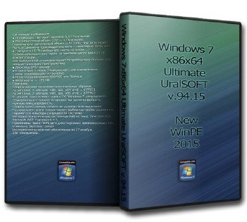 Windows 7x86x64 Ultimate UralSOFT v.94.15