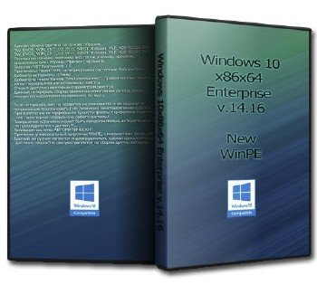 Windows 10x86x64 Enterprise v.14.16