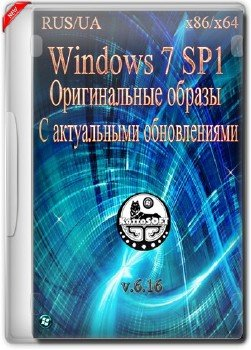 Windows 7 with SP1 with Last Updates (х86х64) (RUSUA) [2016]