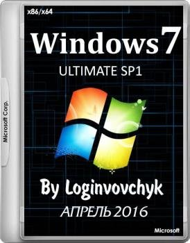 Windows 7 Ultimate SP1 by Loginvovchyk Апрель (с программами и без..)