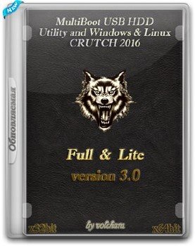 MultiBoot USB HDD Utility and Windows & Linux CRUTCH v3.0 (2016)