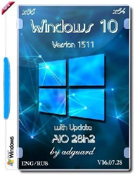 Windows 10 Version 1511 with Update (x86-x64) AIO [28in2] adguard (v16.07.28)
