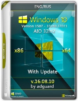 Windows 10 Version 1507 with Update (x86-x64) AIO [32in2] adguard (v16.08.10)