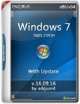 Windows 7 SP1 with Update [7601.23539] (x86-x64) AIO [26in2]