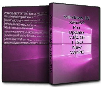 Windows 10 32-64bit Pro Update by UralSOFT v.80.16