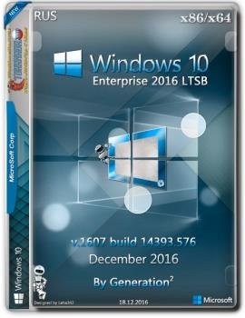 Windows 10 Enterprise 2016 LTSB by Generation2 (x86/x64) (Русская) [18/12/2016]