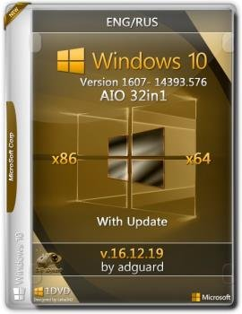 Windows 10 Version 1607 with Обновленная [14393.576] (x86-x64) AIO [32in1]