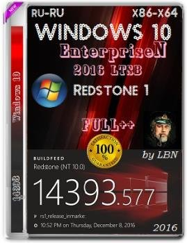 Windows 10 EnterpriseN 2016 LTSB 14393.577 x86-x64 RU-RU FULL++