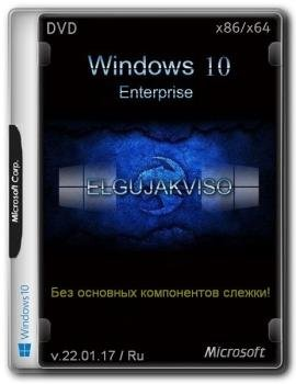 Windows 10 Enterprise (x86/x64) Elgujakviso Edition (v.22.01.17) [Русская]
