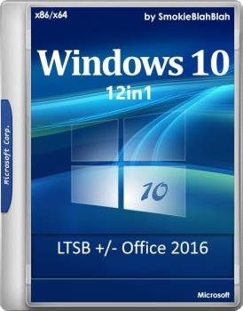 Windows 10 (x86/x64) 12in1 + LTSB +/- Офис 2016 от SmokieBlahBlah 16.03.17 [Ru/En]