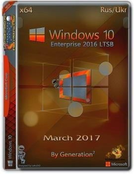 Windows 10 Enterprise 2016 LTSB by Generation2 (x64) (Rus/Ukr) [29/03/2017]