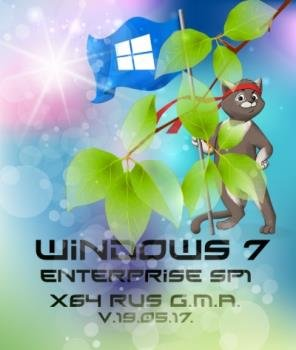 Сборка Windows 7 Enterprise SP1 x64 RUS G.M.A. v.19.05.17