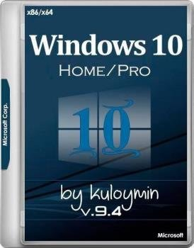Сборка Windows 10 Home/Pro x86/x64 by kuloymin v9.4 (esd)