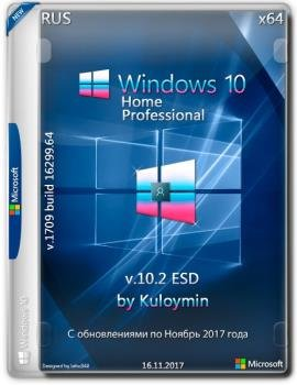 Windows 10 Home/Pro 1709 by kuloymin v10.2 (esd) (x86/x64)
