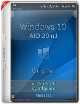 Windows 10 (x64) AIO [20in1] adguard (v15.05.26)