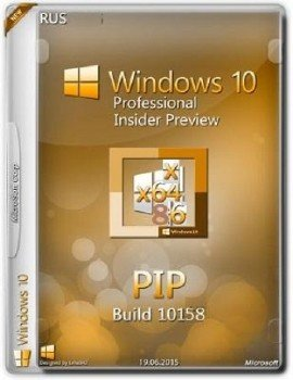 Windows 10 Enterprise Insider Preview 10158 x86-x64 RU-RU PIP
