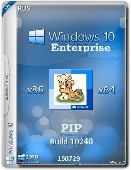 Microsoft Windows 10 Enterprise 10240.16393.150717-1719.th1_st1 x86-x64 RU PIP FINAL