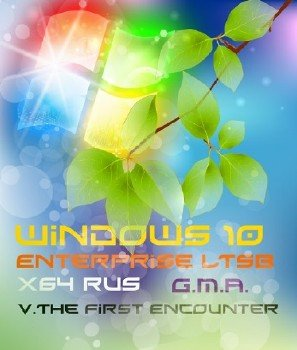 Windows 10 Enterprise LTSB G.M.A. v.The First Encounter. (x64)