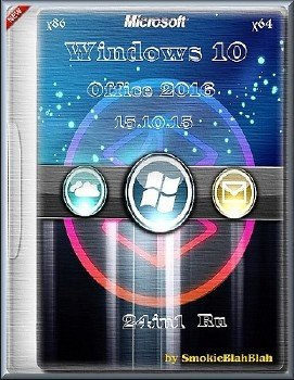 Windows 10 (x86/x64) + Office 2016 24in1 by SmokieBlahBlah 15.10.15 [Ru]