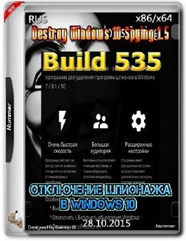 Destroy Windows 10 Spying 1.5 build 535