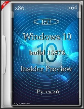 Microsoft Windows 10 Enterprise Insider Preview 10.0.10576 (x86/x64) (Ru) [ISO]