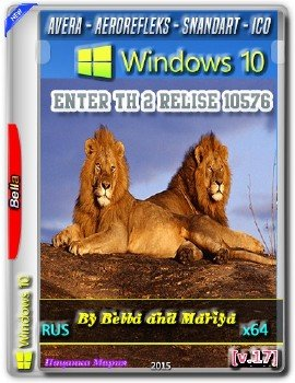 Windows 10 Enter Th 2 Relise 10576 (Avera - AeroRefleks - Snandart - Ico) x64 By Bella and Mariya v.17