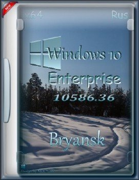 Windows 10 Enterprise х64 Bryansk 10586.36