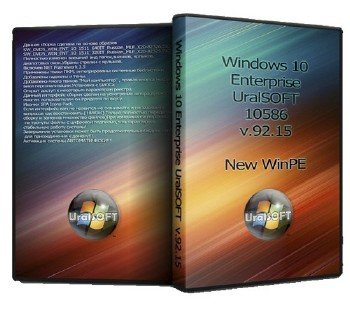 Windows 10 Enterprise UralSOFT 10586 v.92.15