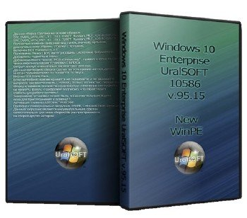 Windows 10 Enterprise UralSOFT 10586 v.95.15