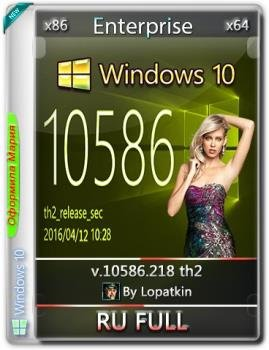 Windows 10 Enterprise 10586.218 th2 x86-x64 RU FULL