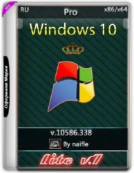 Windows 10 Pro x86/x64 RU Lite v.7 by naifle