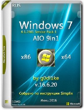Windows 7 SP1 х86-x64 by g0dl1ke 16.6.20