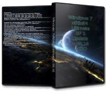 Windows 7 x86x64 Ultimate SP1 by UralSOFT v.58.16