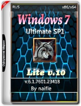 Windows 7 Ultimate SP1 RU x86/x64 Lite v.10 by naifle