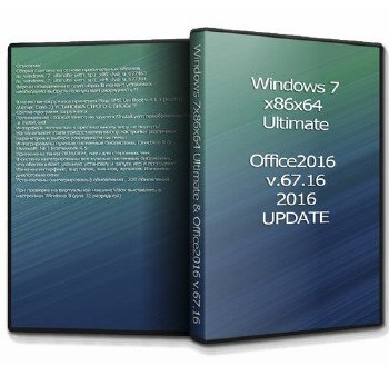 Windows 7 x86x64 Ultimate & Office2016 by UralSOFT v.67.16