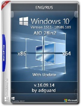 Windows 10, Version 1511 with Update [10586.589] (x86-x64) AIO [28in2]