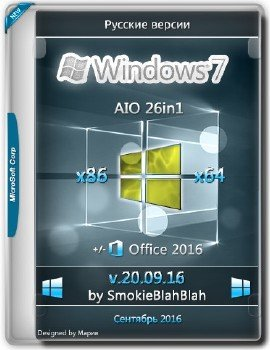 Windows 7 SP1 (x86/x64) +/- Office 2016 26in1 by SmokieBlahBlah 20.06.16