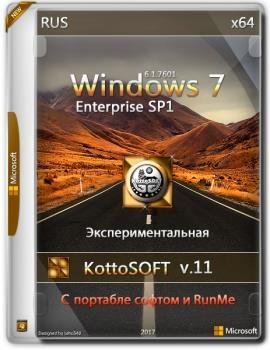 Windows 7 x64 SP1 Enterprise KottoSOFT v.11 (Экспериментальная &RunMe )