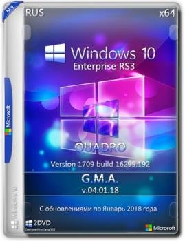Windows 10 Ent. RS3 x64 RUS G.M.A. QUADRO v.04.01.18