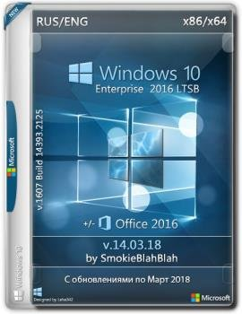 Windows 10 (x86/x64) 10in1 + LTSB +/- Office 2016 by SmokieBlahBlah 14.03.18