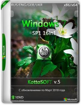 Сборка Windows 7 SP1 16 in 1 KottoSOFT (x86x64) (RuEnDeUa) [v.52018]