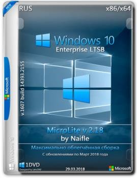 Легкая сборка Windows 10 Enterprise LTSB 14393.2155 MiniLite v.1.18 by naifle (x86/x64)