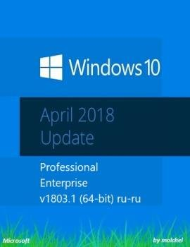 Windows 10 Pro-Ent v1803.1 x64 by molchel Русская