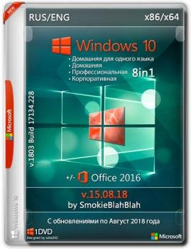 Windows 10 (x86/x64) 10in1 + LTSB +/- Office 2016 by SmokieBlahBlah 15.08.18